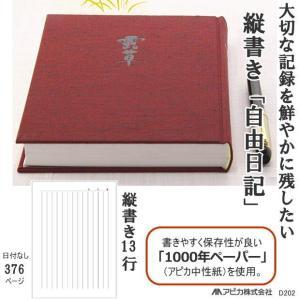 アピカ 日記帳 1年自由日記 縦書き 日付け表示なし A5サイズ|techouichiba