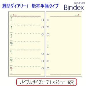 システム手帳 リフィル 2019年 バイブルサイズ 週間ダイアリー1 バインデックス 011|techouichiba