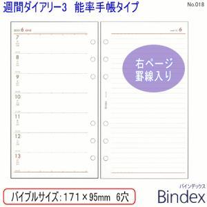 システム手帳 リフィル 2019年 バイブルサイズ 週間ダイアリー3  バインデックス 018|techouichiba