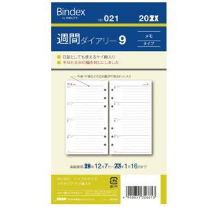 システム手帳リフィル 2019年 バイブルサイズ 週間ダイアリー9 バインデックス 021|techouichiba