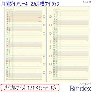 システム手帳 リフィル 2019年 バイブルサイズ 月間ダイアリー4 バインデックス 048|techouichiba