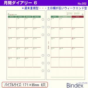 システム手帳リフィル 2018年 バイブルサイズ 月間ダイアリー6 バインデックス|techouichiba