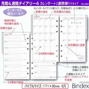 システム手帳 リフィル 2019年 バイブルサイズ 月間&週間ダイアリー4 バインデックス|techouichiba