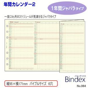 システム手帳 リフィル バイブルサイズ 2019年 年間カレンダー2 バインデックス|techouichiba