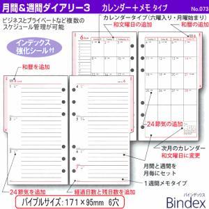 システム手帳リフィル 2019年 バイブルサイズ 月間&週間ダイアリー3 バインデックス 073|techouichiba