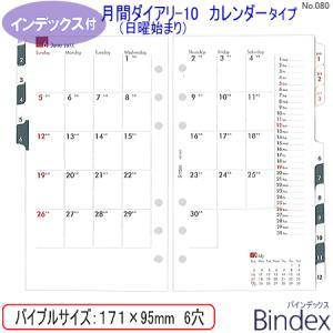システム手帳 リフィル 2019年 バイブルサイズ 月間ダイアリー10 カレンダータイプ バインデックス|techouichiba