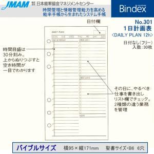 システム手帳 バイブルサイズ リフィル 1日計画表 バインデックス|techouichiba