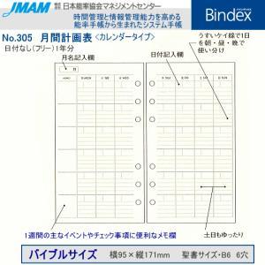 システム手帳 バイブルサイズ リフィル フリーダイアリー 月間 バインデックス|techouichiba