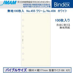 システム手帳 バイブルサイズ リフィル 無地ノート100枚入 バインデックス|techouichiba