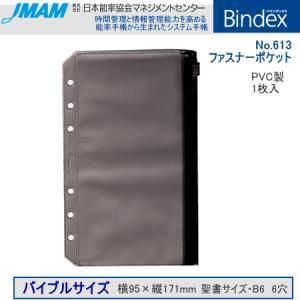 システム手帳 バイブルサイズ リフィル ファスナーポケット バインデックス|techouichiba