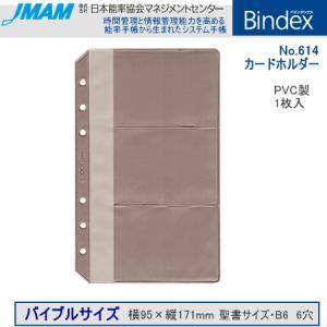 システム手帳 バイブルサイズ リフィル カードホルダー バインデックス|techouichiba
