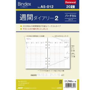 システム手帳リフィル 2019年 A5サイズ 週間ダイアリー2 バーチカル バインデックス A5-012|techouichiba