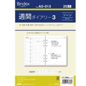 システム手帳 リフィル 2018年 A5サイズ 週間ダイアリー3 バインデックス A5-013|techouichiba