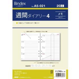 システム手帳リフィル 2019年 A5サイズ 週間ダイアリー4 バインデックス A5-021|techouichiba