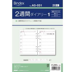 システム手帳リフィル 2018年 A5サイズ 2週間ダイアリー バインデックス A5-031|techouichiba