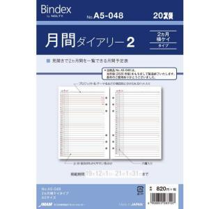 システム手帳リフィル 2018年 A5サイズ 月間ダイアリー2 バインデックス A5-048|techouichiba