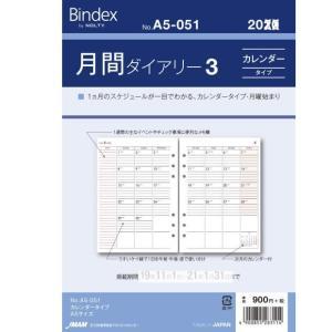 システム手帳リフィル 2018年 A5サイズ 月間ダイアリー3 バインデックス A5-051|techouichiba
