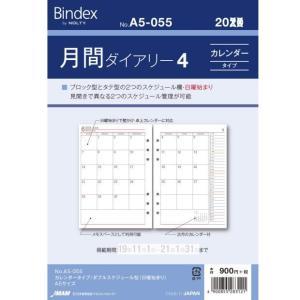 システム手帳リフィル 2018年 A5サイズ 月間ダイアリー4 カレンダータイプ バインデックス|techouichiba