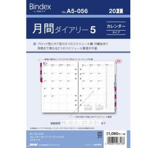 システム手帳リフィル 2018年 A5サイズ 月間ダイアリー5 バインデックス A5-056|techouichiba