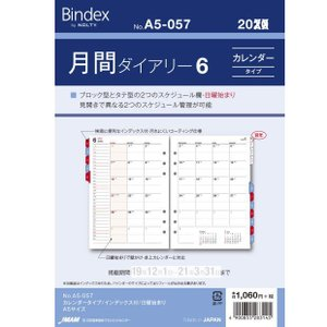 システム手帳リフィル 2019年 A5サイズ 月間ダイアリー6 カレンダータイプ バインデックス A5-057|techouichiba