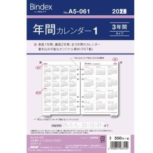 システム手帳リフィル 2018年 A5サイズ 年間カレンダー バインデックス A6-061|techouichiba