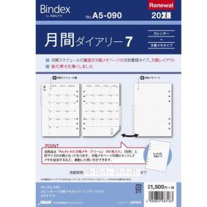 システム手帳リフィル 2019年 A5 月間ダイアリー7 バインデックス A5-090|techouichiba