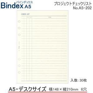システム手帳 A5 リフィル チェックリスト バインデックス|techouichiba
