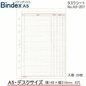 システム手帳 A5 リフィル タスクシート バインデックス|techouichiba