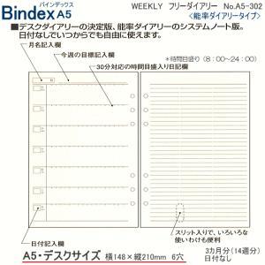 システム手帳 A5 リフィル フリーダイアリー 週間 バインデックス|techouichiba