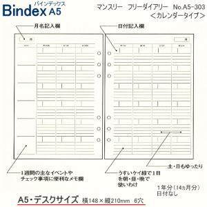 システム手帳 A5 リフィル フリーダイアリー 月間 バインデックス|techouichiba