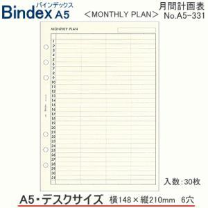 システム手帳 A5 リフィル 月間計画表 バインデックス|techouichiba