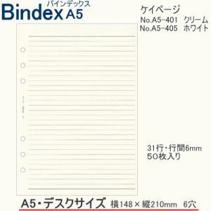 システム手帳 A5 リフィル ケイページ バインデックス|techouichiba