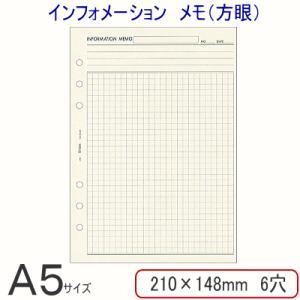 インフォメーション メモ(方眼)/システム手帳 リフィル A5サイズ(デスクサイズ)|techouichiba