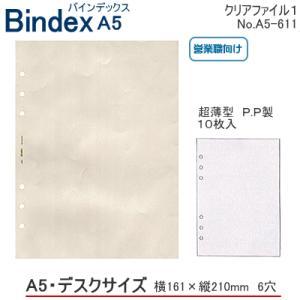 システム手帳 A5 リフィル クリアファイル バインデックス|techouichiba