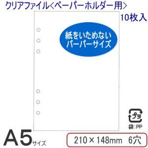 クリアファイル2(ペーパーホルダー用)/システム手帳 リフィル A5サイズ(デスクサイズ)|techouichiba