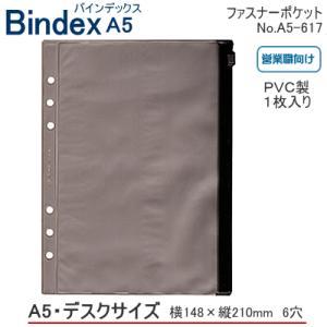 システム手帳 A5 リフィル ファスナーポケット バインデックス|techouichiba