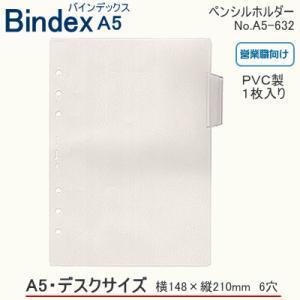 システム手帳 A5 リフィル ペンシルホルダー バインデックス|techouichiba