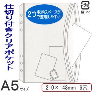 仕切り付きクリアポケット/システム手帳 リフィル A5サイズ(デスクサイズ) techouichiba