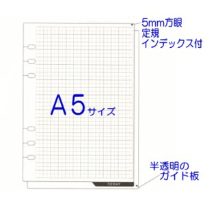 ガイド板 システム手帳 リフィル A5サイズ|techouichiba