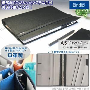 バインデックス システム手帳 A5 デスクサイズ スリム 黒|techouichiba