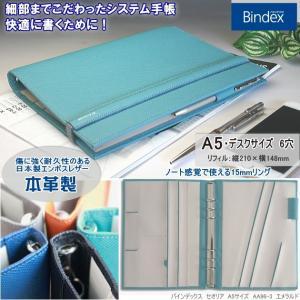 バインデックス システム手帳 A5 デスクサイズ スリム|techouichiba