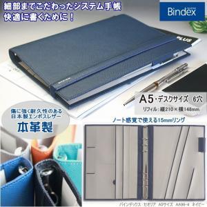 バインデックス システム手帳 A5 デスクサイズ スリム 紺|techouichiba