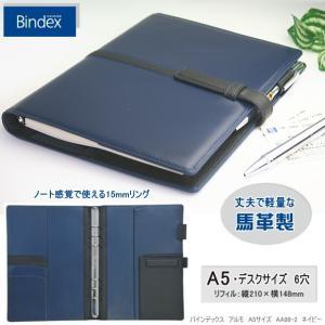 バインデックス A5システム手帳 人気ブランド本革製 ネイビー 紺|techouichiba
