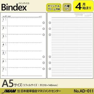 システム手帳リフィル A5 4月始まり 週間ダイアリー1 バインデックス AD-011|techouichiba