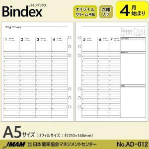 システム手帳リフィル A5 4月始まり 週間ダイアリー2 バインデックス AD-012|techouichiba