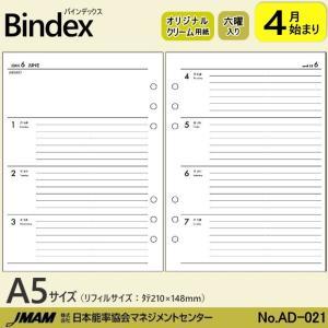システム手帳リフィル A5 4月始まり 週間ダイアリー3 バインデックス AD-021|techouichiba