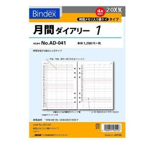 システム手帳リフィル A5 4月始まり 月間ダイアリー1 バインデックス AD-041|techouichiba