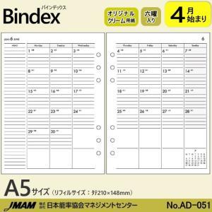 システム手帳リフィル A5 4月始まり 月間ダイアリー2 バインデックス AD-051|techouichiba