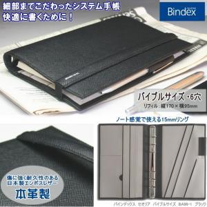 バインデックス システム手帳 バイブルサイズ スリム 黒|techouichiba