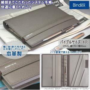 バインデックス システム手帳 バイブルサイズ スリム ベージュグレー|techouichiba